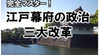 江戸幕府の三大改革と政策!高校入試に出る押さえるべき内容