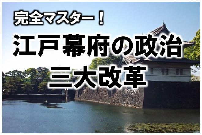 江戸幕府の政治 三大改革