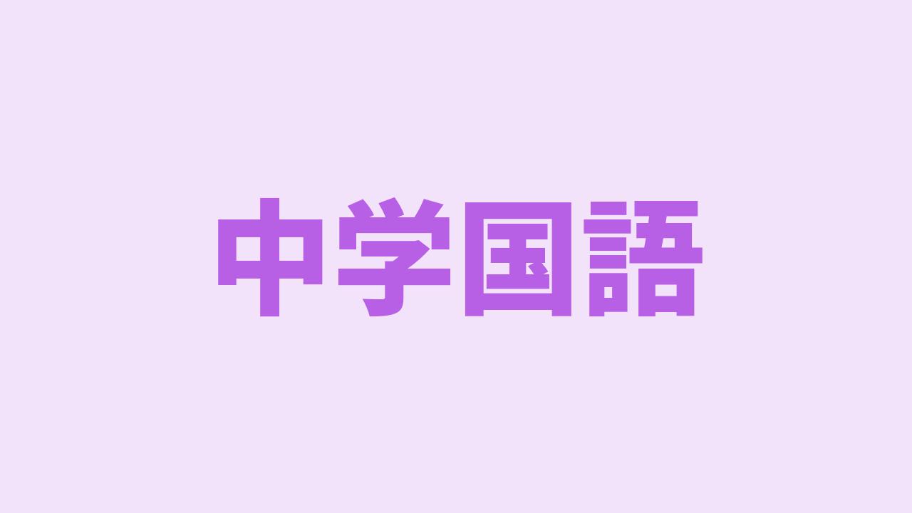 kokugo