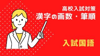漢字の画数・筆順サムネイル