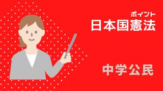 日本国憲法サムネイル