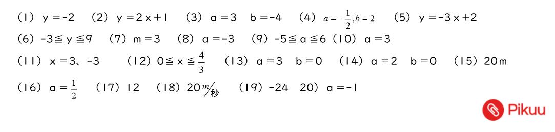 関数一行問題解答