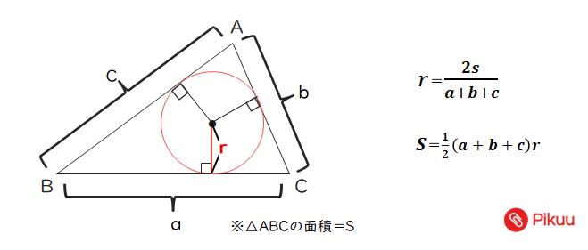 三角形に内接する円の半径の求め方
