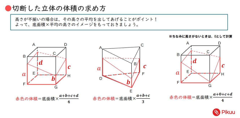 切断された立体の体積の公式