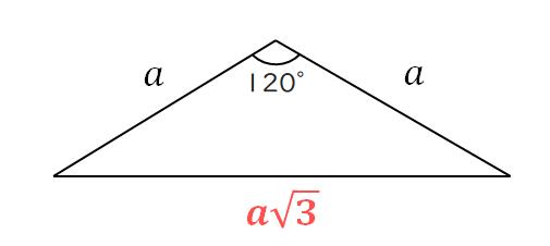 二等辺三角形の公式