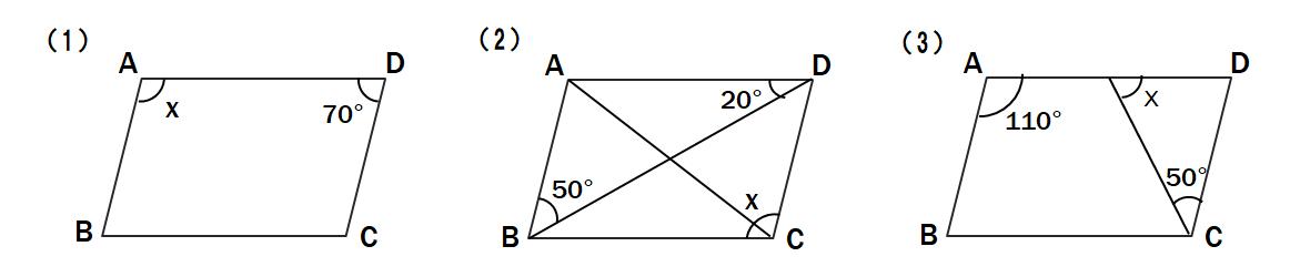 平行四辺形角度