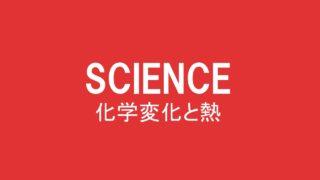 中2理科「化学反応と熱」発熱反応と吸熱反応