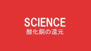 中2理科「酸化銅の還元」酸化も同時に起こる反応