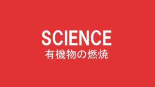 中2理科「有機物の燃焼」できる物質と含まれる原子