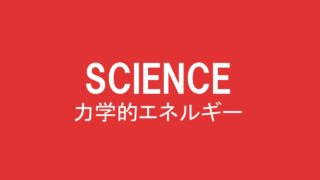 中3理科「力学的エネルギー」が保存される場合