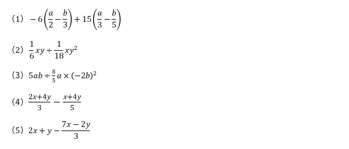 中21学期中間テスト間違えやすい文字式の計算